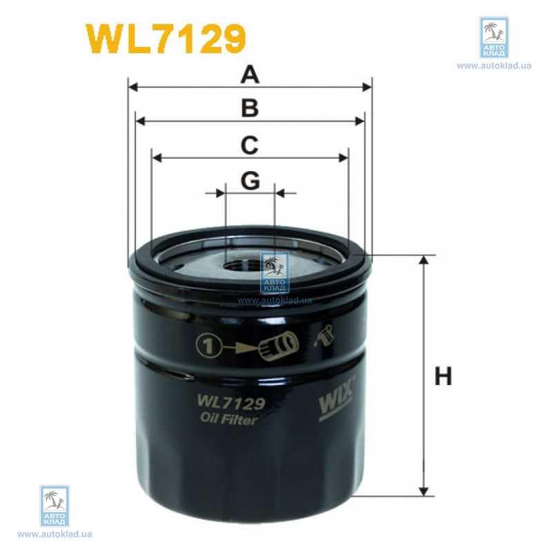 Фильтр масляный WIX WL712912