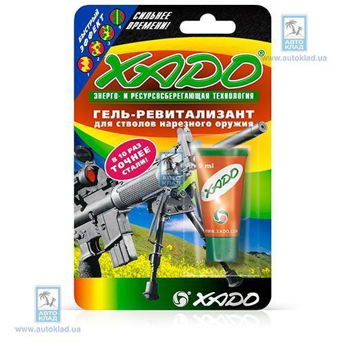 Гель для стрелкового оружия 9мл XADO XA10007