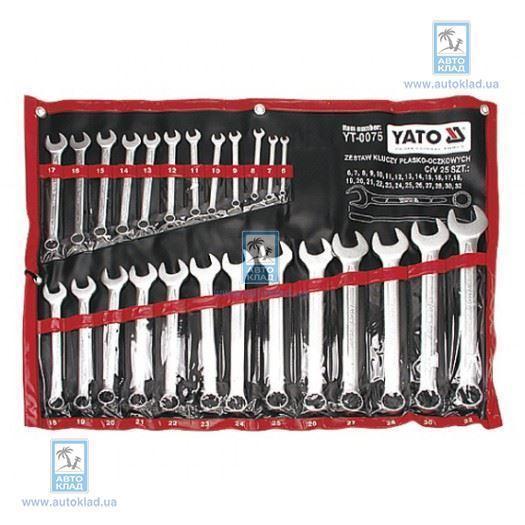 Ключи комбинированные набор YATO YT0075
