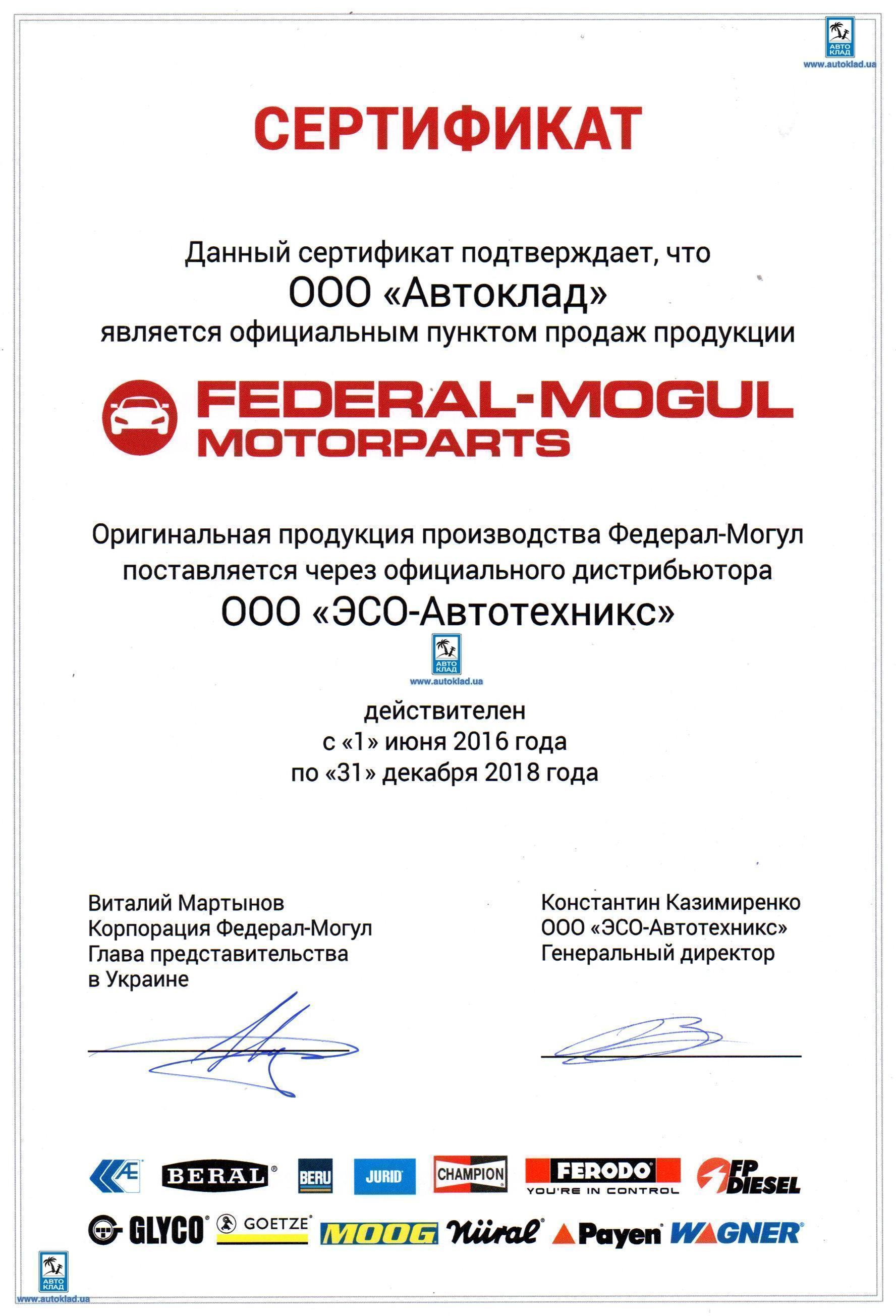 Стойка стабилизатора MOOG MI-LS-2768