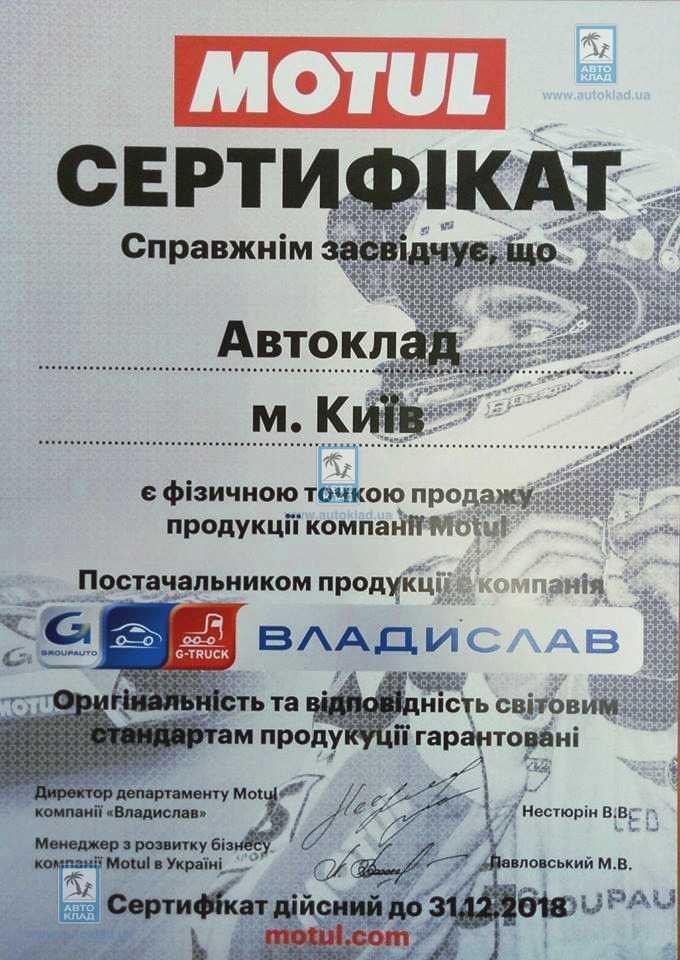 Масло моторное 5W-30 8100 Eco-Nergy 4л MOTUL 812307: продажа