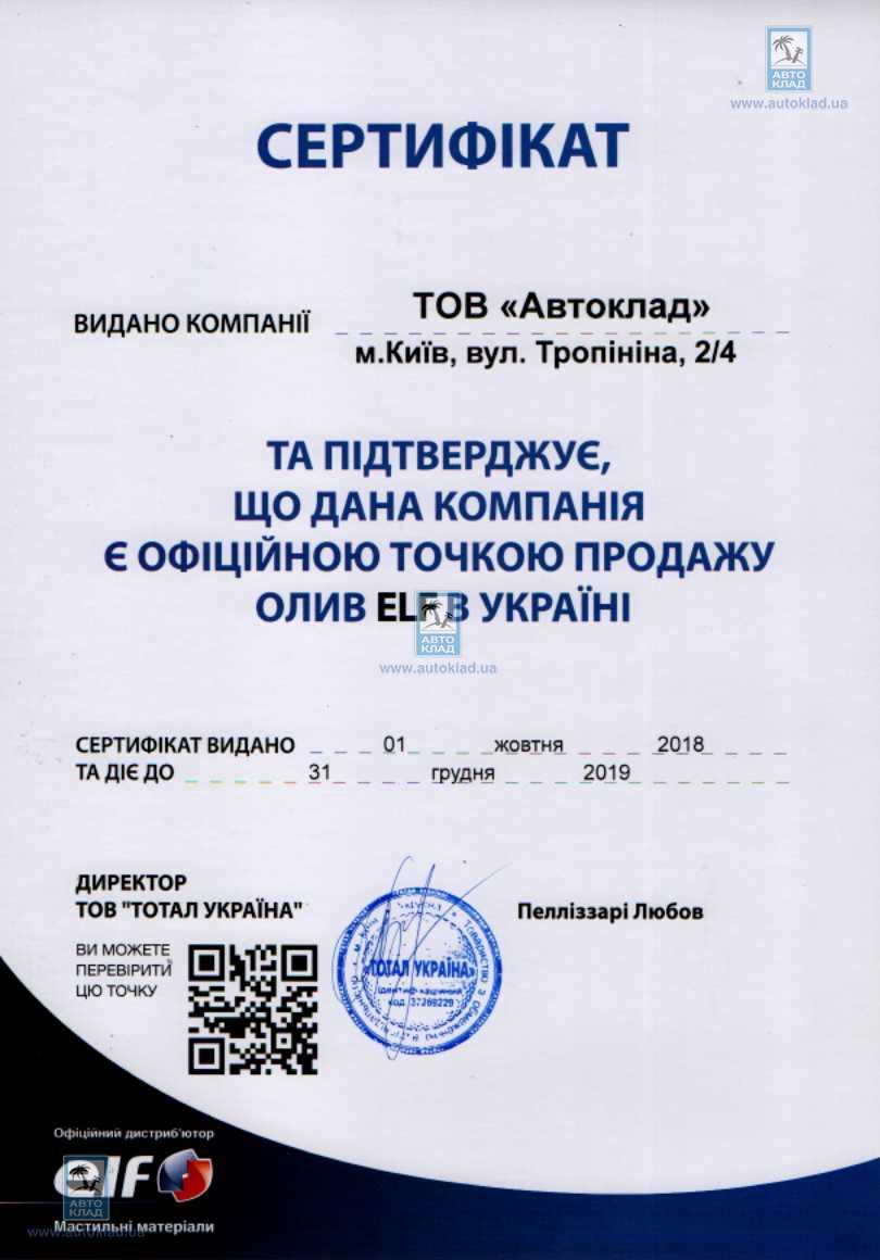 Масло гидравлическое LHM 1л ELF ELF0039: продажа