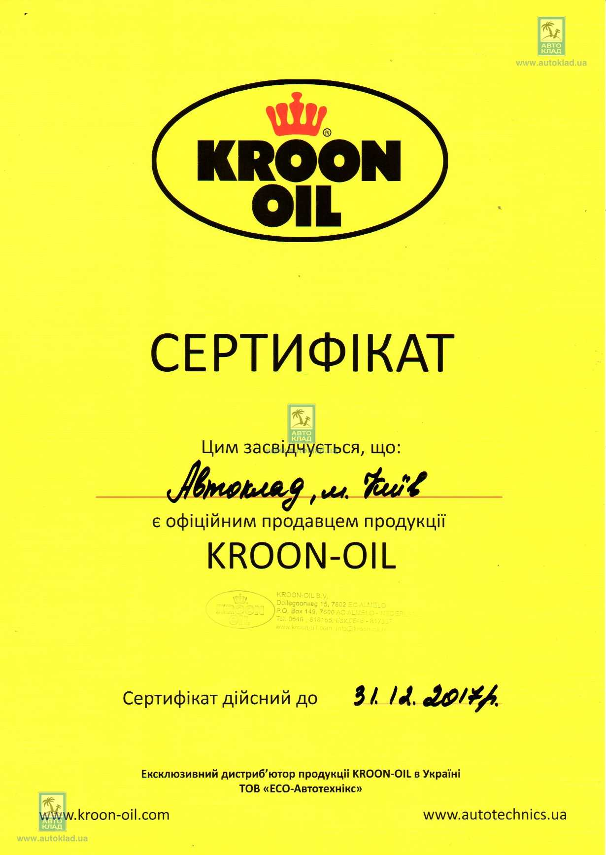 Антифриз -26°С 1л KROON OIL 04203