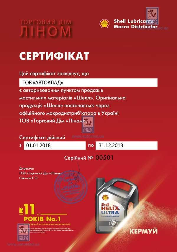 Масло моторное 10W-40 Rimula R5 E 20л SHELL SHELL00091: продажа