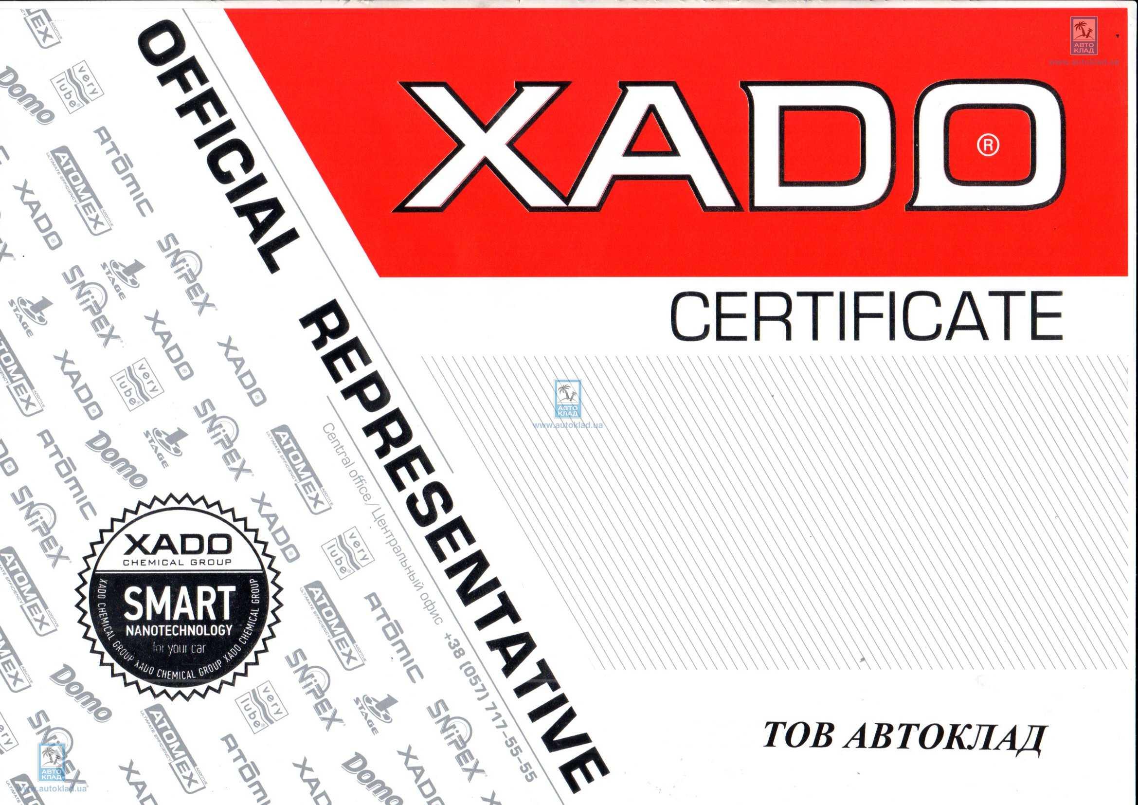 Смазка оружейная чистящая 1л XADO XB40403