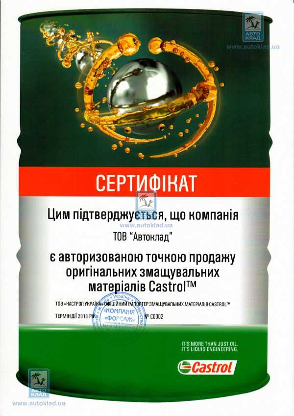 Масло трансмиссионное ATF Transmax Dexron III Multivehicle 1л CASTROL 181760254: цена