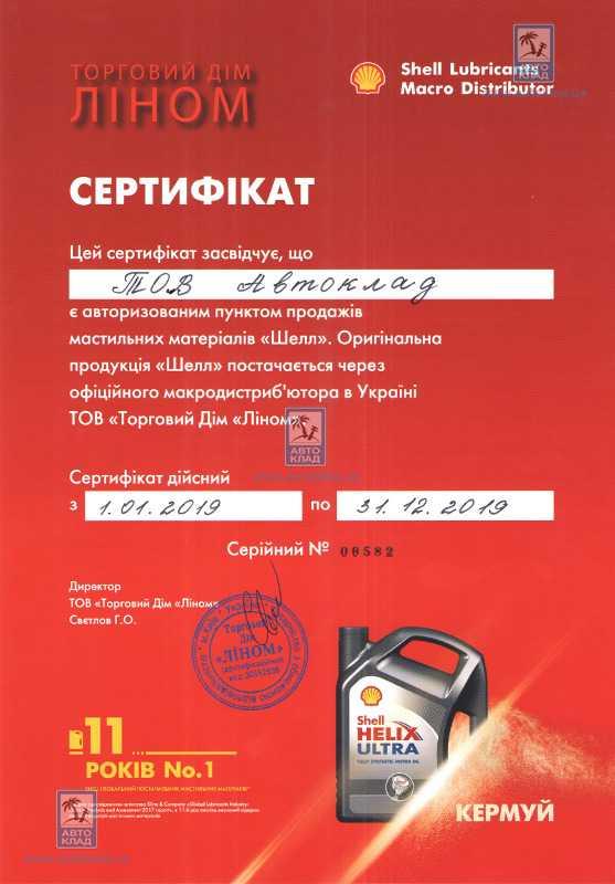 Жидкость омывателя зимняя -20°C 2л SHELL 5901060010112: купить